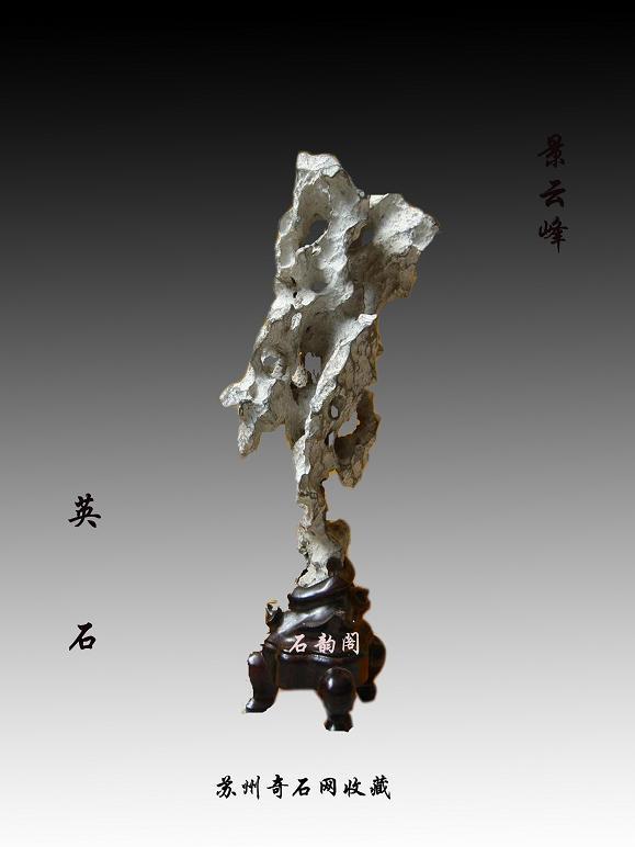 美石雅赏 - 刘军长 - 汝州奇石网